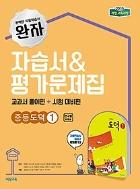 완자자습서&평가문제집 중등 도덕 ① (박병기/ 비상교육/2018) (2015 개정교육과정)