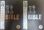 신 HSK BIBLE 세트(정통어법)(전2권)