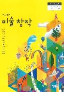고등학교 미술창작 교과서 씨마스/2015개정 최상급