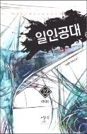 일인공대 1-12 완결