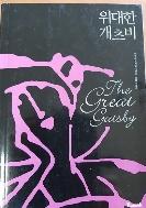 위대한 개츠비 - 피츠제럴드가 쓴 20세기 미국문학을 대표하는 장편소설 초판20쇄