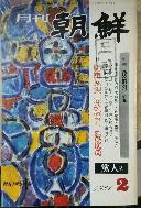 간 조선 -1981/2 - (드림직인과변색)