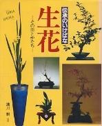 生花 - その美とかたち (?承のいけばな)