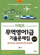 2019 퍼펙트 무역영어 1급 기출문제집