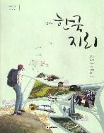 고등학교 한국지리 교과서 측면위,아래부분에 학번,이름표기 있음