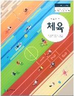 고등학교 체육 교과서 천재/2015개정/최상급