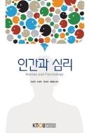 인간과 심리