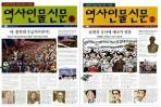 역사인물신문 1,2 (전2권) 세트