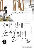 국어시간에 소설읽기2 개정판 11쇄