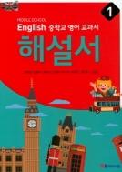 YBM 시사 해설서 (자습서) 중학 영어 1 / MIDDLE SCHOOL ENGLISH 1 (송미정) (2015 개정 교육과정)