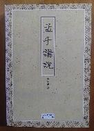 맹자강설 2001년 4월 20일 발행.(3판)