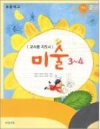 초등학교 미술 3~4 교사용지도서 (비상교육, 박은덕 외)