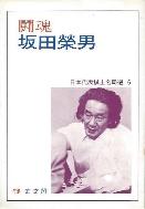 투혼 판전영남 (鬪魂 ?田榮男) 일본대표기사명국선 6