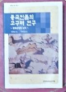 중국인들의 고구려연구-동북공정의 논리-