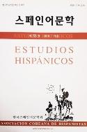 스페인어문학 제56호 2010 가을