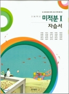 고등 미적분1(자습서)(2015)