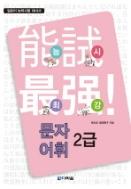 능시 최강 문자 어휘 2급