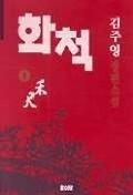 화척 세트 (전5권) - 김주영 장편소설 (1~3권은 1995년 개정판 / 4~5권은 1995년 초판)