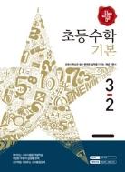 디딤돌 초등수학 기본  3-2(2015).교사용. 새책-번호1