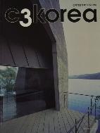 C3 KOREA 건축과 환경 #202 (2001년 6월호)