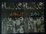 코리아닷컴 1,2권세트