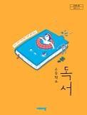 고등학교 독서 (2015개정교육과정) (교과서)