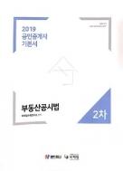 2019 공인중개사 기본서 2차 부동산공시법 - 북파일