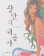 광란의 귀공자 ☆북앤스토리☆