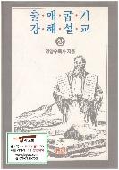출애굽기 강해설교 (상) - 정양수 목사 (1989년 재판) [양장]