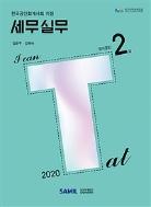 2020 I Can TAT 세무실무 2급 (한국공인회계사회 지정 AT 자격시험 수험서)