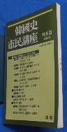 한국사 시민강좌(제5집:1989)  /소장자 스템프 有 / 사진의 제품    :☞ 서고위치:RE 3 * [구매하시면 품절로 표기됩니다]