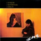 [LP] 김형룡 5집: 그런 사랑을 원해 / 처음부터 연인이 아닌것을