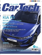 카테크 2020년-1월호 no 340 (Car & Tech) (신243-3)