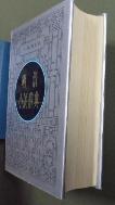 명청소설사전 《明?小說辭典》ISBN:7805056137  / 사진의 제품   / 상현서림  ☞ 서고위치:KL 1 *[구매하시면 품절로 표기됩니다]