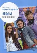 고등학교 실용영어 2 해설서 (박준언)