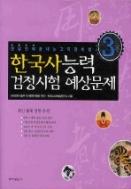한국사능력 검정시험 예상문제 3급