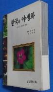 한국의 야생화 -야생화 야생란 도감-  [부록 無]   /사진의 제품     ☞ 서고위치:RR 6  * [구매하시면 품절로 표기됩니다]