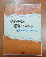 신문 사설과 칼럼으로 배우는 세상 이야기와 국어공부 - 중고등용(2013.6.1~11.30)