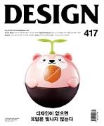 DESIGN 417 : 디자인이 없으면 K팝은 빛나지 않는다