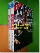 비전 절권도 상,하권(전2권/종합쿵후무솔/1981년초판)