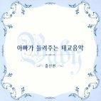 아빠가 들려주는 태교음악/ 출산편 (2CD/미개봉)