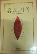 유토피아(범우고전선 001) 97년 인쇄