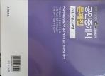 부동산세법 공인중개사 2차 문제집(2019)?trim