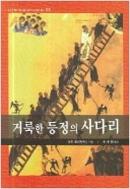 거룩한 등정의 사다리 (기독교영성 시리즈)