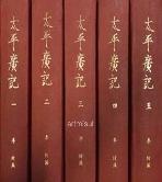 태평광기 太平廣記 (全5卷)