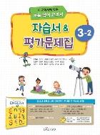 대교 자습서 & 평가문제집 초등학교 영어3-2 (이재근) / 2015 개정 교육과정