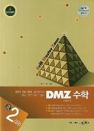 DMZ 수학 중 2 (하/ 2016)/새책/ 당일발송) ♣100% 미사용 정품 새 책ㅣ당일발송ㅣ후회없는 선택 - 책속으로♣