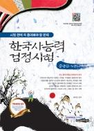 2015 시험 전에 꼭 풀어봐야 할 문제 한국사 능력 검정시험 중급(3.4급)