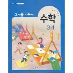 초등학교 수학 3-1 교사용 지도서