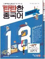 탄탄한 중국어 - 고급마스터 vol.2 세트 (전2권) (개념원리 13 + 실전활용 13)
